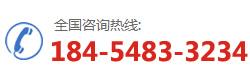 咨询热线:18454833234